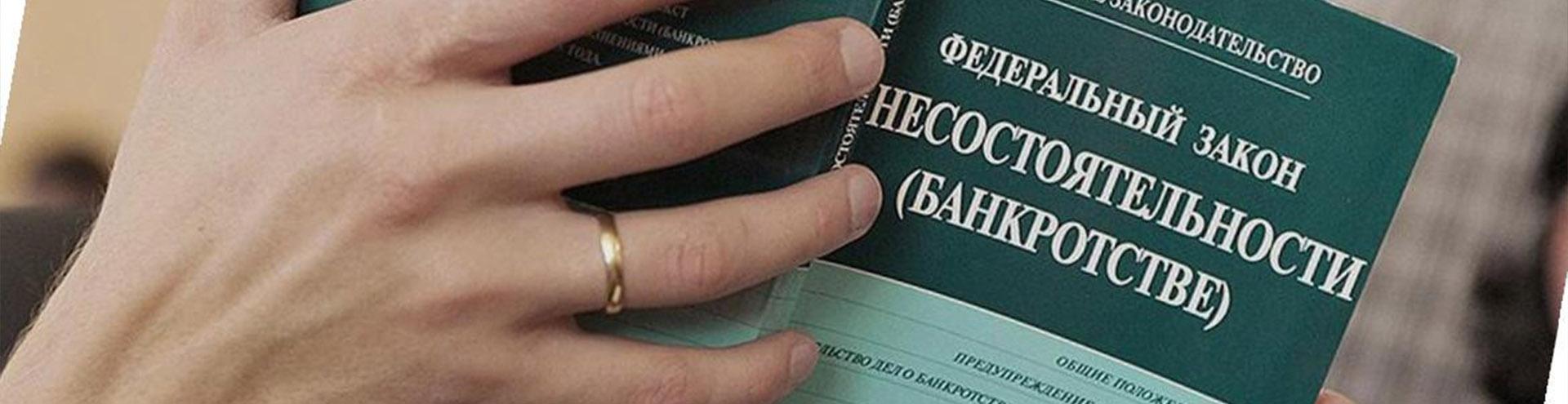 конкурсное производство в Уфе и Республике Башкорстан